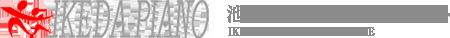 池田ピアノ運送株式会社|求人サイト